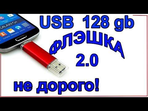 Флешка 128 гб купить |купить Usb флешку 128 гб.64гб.32гб.8гб.