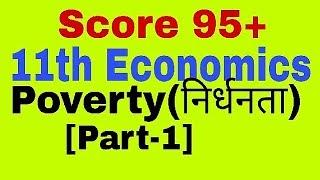 Poverty(निर्धनता) [Part-1]  Class 11th  Economics