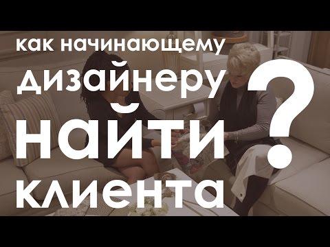 КАК начинающему дизайнеру НАЙТИ КЛИЕНТА ?