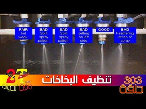 """#وقت_الصيانة : 303 - """" تنظيف البخاخات"""