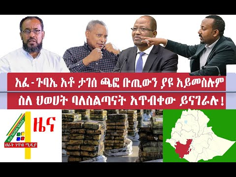 Ethiopian News from Arat Netteb Media (ዐራት ነጥብ ሚድያ). Thursday 22 10 20 ። News