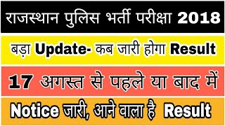 Rajasthan police bharti रिजल्ट डेट जारी | इस दिन जारी होगा Result | raj police news today