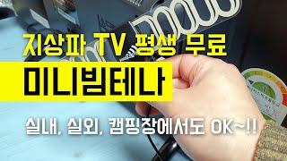 지상파TV 평생 무료로 보기~!! 마루느루 TV안테나 …