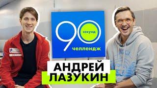 Андрей Лазукин 90 секунд челлендж