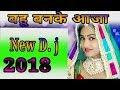 "Latest New Haryanvi Song ""बहु म्हारे गाम की""-BAHU MAHRE GAAM KI - DJ Haryanvi Hot Video NJR Musics"