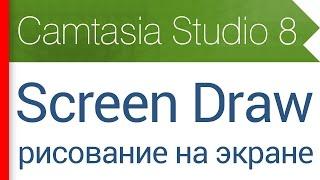 7. Screen Draw - рисование на экране монитора. Видеокурс Camtasia Studio 8