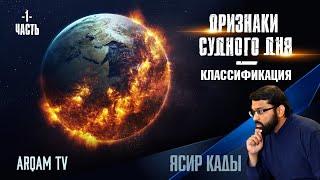 Признаки Судного дня. Часть 1-я. Классификация   Ясир Кады (rus sub)