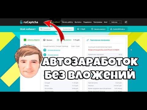 Автоматический заработок без вложений в расширении вашего браузера на сайте Rucaptcha