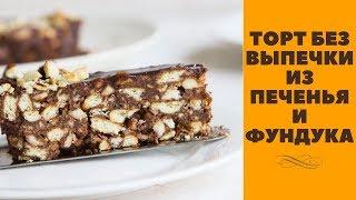ТОРТ БЕЗ ВЫПЕЧКИ за 10 минут!Шоколадный торт без выпечки из печенья и фундука
