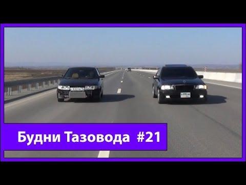 Будни Тазовода #21: Гонка с W202 С43 AMG - [© Жорик Ревазов 2014]