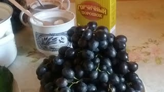 Мамочкины рецепты: Моченый виноград на зиму.