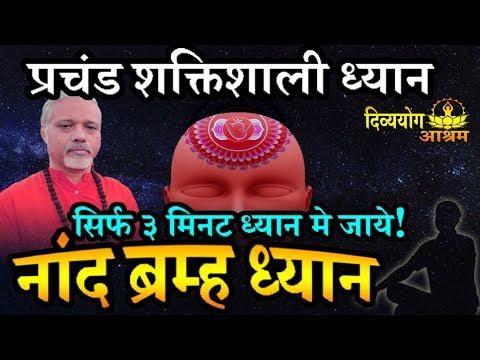 Nanda bramha dhyan- सिर्फ ३ मिनट मे गहरे ध्यान मे जाये!