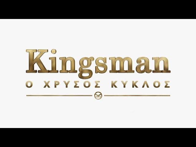 Kingsman: The Golden Circle / Kingsman: Ο Χρυσός Κύκλος - Launch Trailer