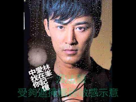 林峯 原罪 (2007)