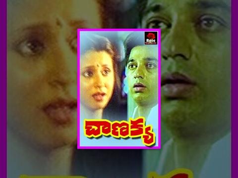 Chanakya - Telugu Full Length Movie - Kamal Hassan,Urmila