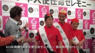 ダチョウ倶楽部が「KOBE豚饅100年大使」就任!セレモニーでギャグ連発(...