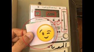 ارشادات و نصائح بخصوص الاستخدام الأمثل لعداد كهرباء الكارت الذكي المسبق الشحن