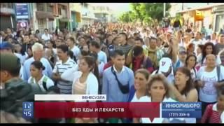 Десятки тысяч венесуэльцев бросились в Колумбию, чтобы купить продукты и лекарства(, 2016-07-11T16:07:15.000Z)