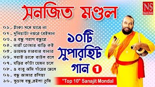 ১০টি সুপারহিট গান TOP 10 Super Hit Songs | Sanajit Mondal | Bengali Folk Song | Nayomi Studio