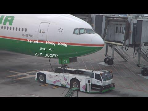 Full Flight Eva Air 777-300ER from Taipei to Hong kong *with ATC* Part 1