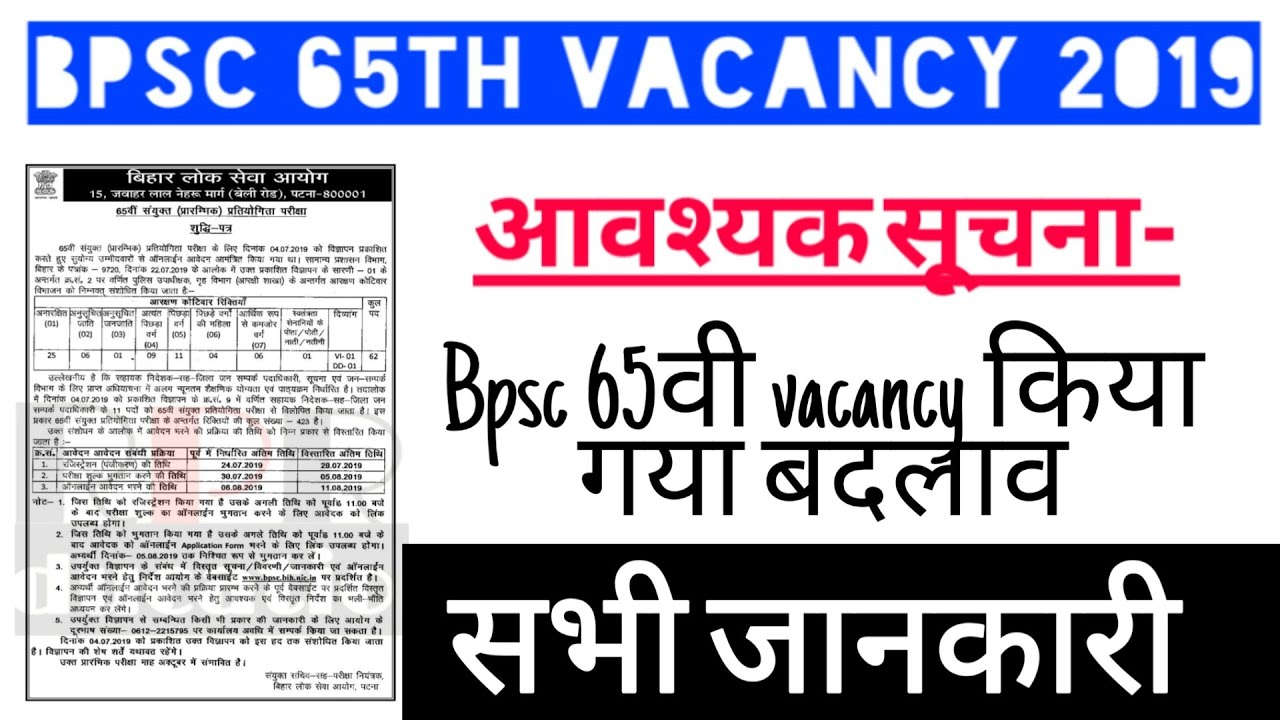 Repeat BPSC 65th vacancy 2019!!official notification exam
