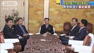 解散の可能性低下で一転 野党、内閣不信任案提出へ(19/06/24)