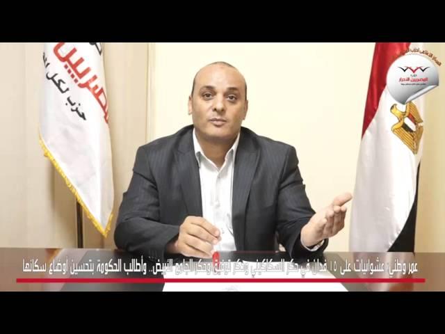 عمر وطني: عشوائيات على 15 فدان في حكر السكاكيني وحكر توفيق وحكر الجامع الأبيض