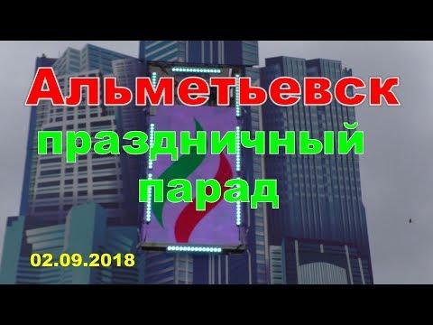 Альметьевск-2018. День города
