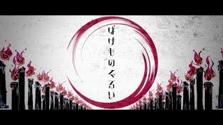 ばけものぐるい / ユリイ・カノン feat.GUMI