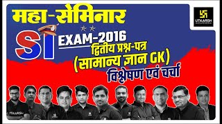 Rajasthan Sub Inspector Previous Exam Paper Solution & Discussion | RPSC SI 2016