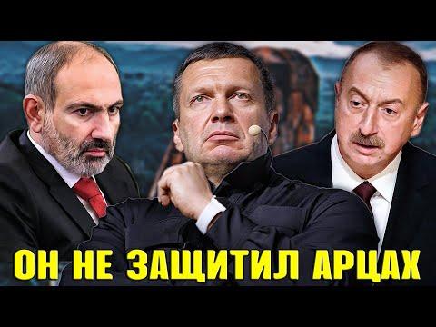 Соловьёв: Арцах это Армения! Я говорил и буду говорить