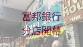 富邦銀行旺角分店隆重開幕@香港夏國璋龍獅團