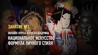 Национальное искусство — формула личного стиля. Занятие №1. Алексей Шадрин