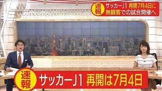 サッカーJ1 7月4日に再開 試合は無観客で(20/05/29)