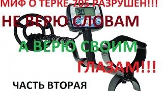 МИФ О ТЁРКЕ 705 РАЗРУШЕН!!!НЕ ВЕРЮ СЛОВАМ-А ВЕРЮ СВОИМ ГЛАЗАМ!часть-2