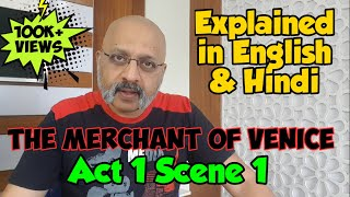 Merchant of Venice Act 1 Scene 1 | Explained in English and Hindi with detailed character analysis