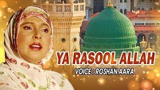 Naat e Rasool - Ya Rasool Allah   Roshan Aara   Naat Without Music   नात विडियो