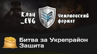 Битва за Укрепрайон - КОРМ2 vs _EVG