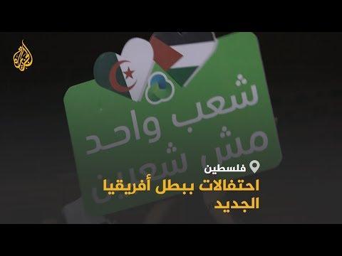 غزة تشتعل فرحا بفوز الجزائر بكأس الأمم الأفريقية  - نشر قبل 8 ساعة