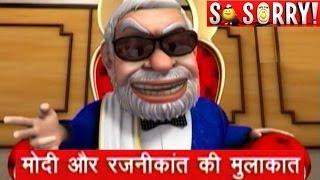 Video So Sorry  - Aaj Tak - So Sorry: Rajinikanth's influence on Modi download MP3, 3GP, MP4, WEBM, AVI, FLV Juni 2018
