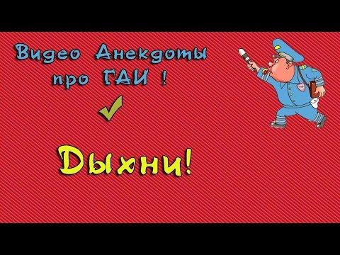 Анекдоты про ГАИ смотреть онлайн видео от В_Качальская в