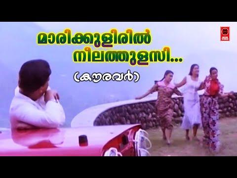 Marikulirin Neelathulasi Lyrics - Kauravar Malayalam Movie Songs Lyrics