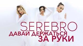 SEREBRO - Давай держаться за руки / ПРЕМЬЕРА!!!