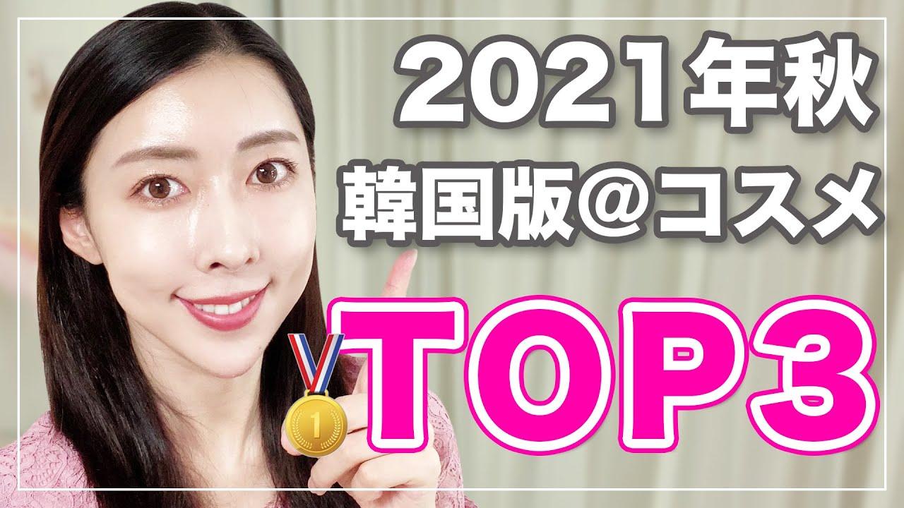 【ベストコスメ】2021年秋!韓国@コスメTOP3スキンケア発表!