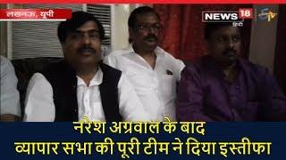 नरेश अग्रवाल के बाद समाजवादी पार्टी व्यापार सभा की पूरी टीम ने दिया इस्तीफा
