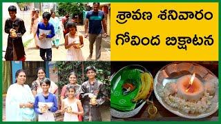 గోవిందా గోవింద/గోవింద బిక్షాటన/శ్రావణ శనివారం/ Govinda/Indian Family traditional festival/Tirupati