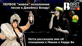 Билли Айлиш спела песню Бонда ПОД ФАНЕРУ + Netta 2020 interview