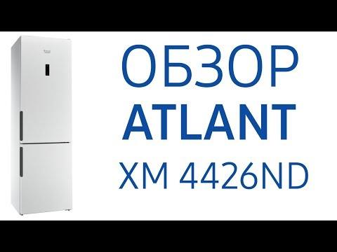 Холодильник Атлант ХМ 4426 ND-000, ХМ 4426 ND-009, ХМ 4426 ND-089