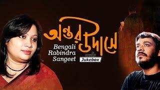 Antoro Udase - Bengali Rabindra Sangeet - Hit Bangla Songs - Audio Jukebox