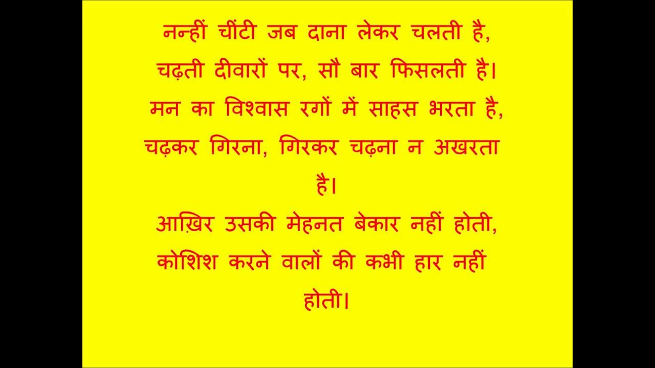hindi poem an inspiration poem by dr harivansh rai bacchan